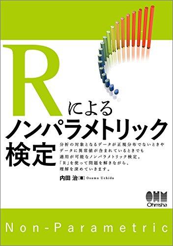 Rによるノンパラメトリック検定