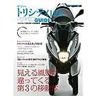 ヤマハ トリシティ125 PERFECT GUIDE (Motor Magazine Mook)