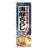 アッパレ のぼり旗 海鮮ちらし のぼり 四方三巻縫製 (レギュラー) F07-0067C-R