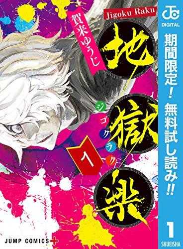 地獄楽【期間限定無料】 1 (ジャンプコミックスDIGITAL)