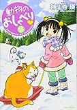 動物のおしゃべり 15 (バンブーコミックス)