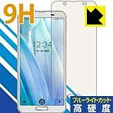 PDA工房 AQUOS sense3 (SH-02M/SHV45/SH-M12) 9H高硬度[ブルーライトカット] 保護 フィルム 光沢 日本製