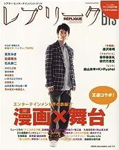 レプリークbis(唐沢寿明) (HANKYU MOOK)