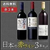 日本の赤ワインセット/国産 赤 ワインセット 3本