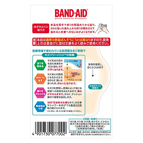『【Amazon.co.jp限定】BAND-AID(バンドエイド)キズパワーパッド 大きめサイズ 12枚+ケース付き 防水 絆創膏』の7枚目の画像