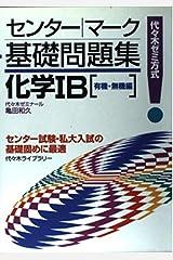 化学IB〈有機・無機編〉―代々木ゼミ方式 (センター・マーク基礎問題集) 単行本