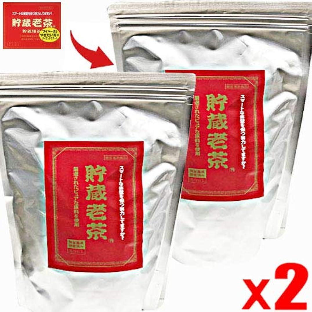 人柄切手去る共栄 貯蔵老茶 (3.7gX60包)x2個(4972889000197-2) 赤箱からパウチ包装に変更です。