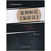 Services selected cases Series: Case Studies Travel Act(Chinese Edition)