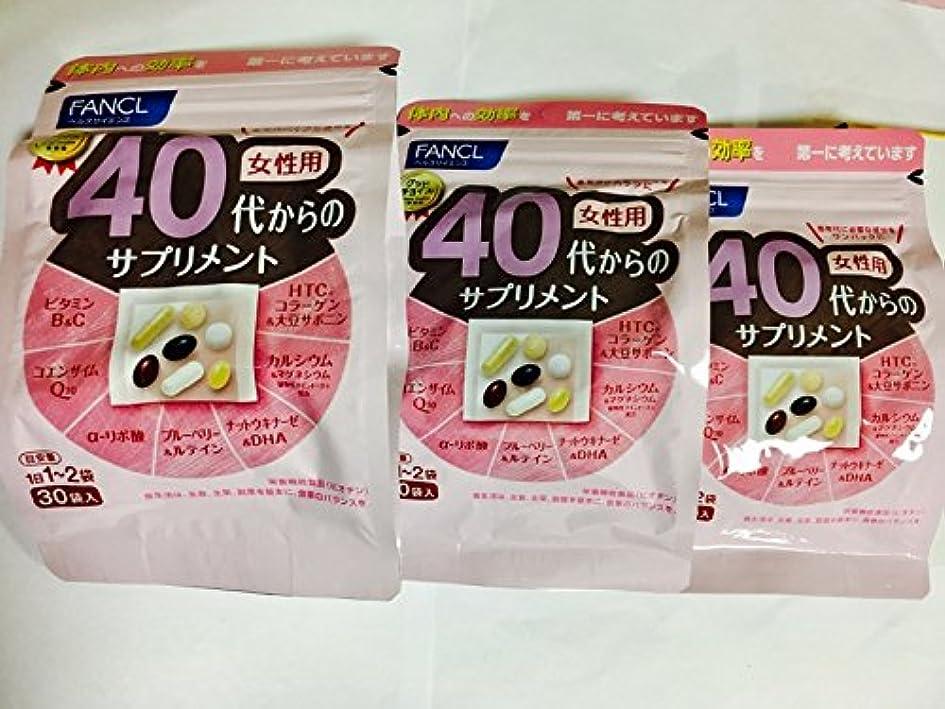 体系的にガード隠ファンケル 40代からのサプリメント 女性用 30袋(1袋中7粒)×3