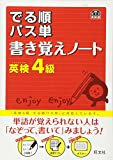 英検4級 でる順パス単 書き覚えノート (旺文社英検書)