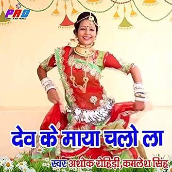 Dev Ke Maya Chalo La (Rajasthani)
