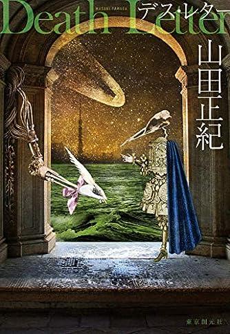 デス・レター (創元日本SF叢書)
