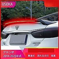 USEKA マツダ アテンザ テールランプ リアガーニッシュ 貫通式テールLED 流れるウインカー スモールブレーキ連動 中間部1点 カプラーオン スモーク FORmazda atenza taillight (白)