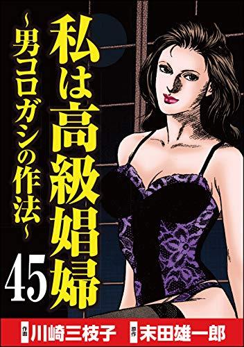 私は高級娼婦 ~男コロガシの作法~(分冊版) 【第45話】 (comic RiSky(リスキー))