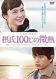 摂氏100℃の微熱[DVD]