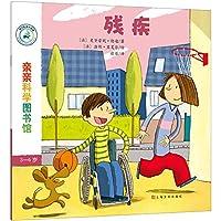 残疾 上海文化出版社