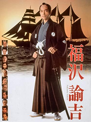 福沢諭吉のイメージ画像