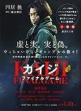 カイジ ファイナルゲーム 小説版 (講談社文庫)