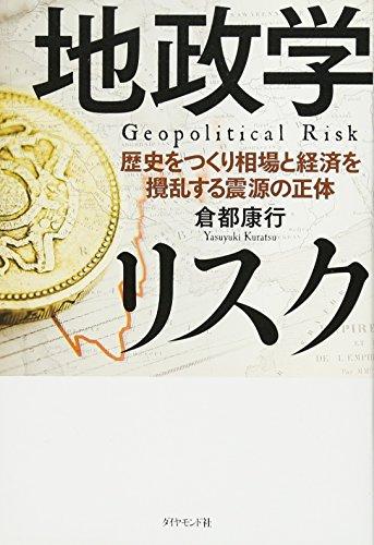 地政学リスク―――歴史をつくり相場と経済を攪乱する震源の正体