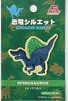 いろはism 恐竜シルエットワッペン スピノサウルス 1枚入 HE322-HE30