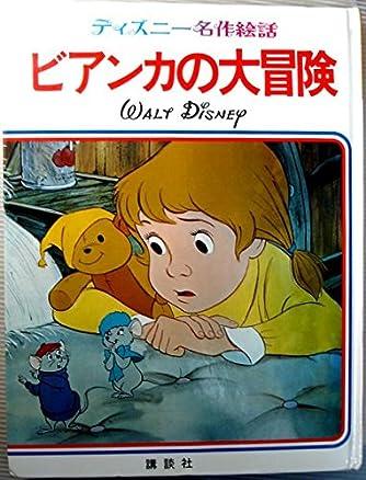 ビアンカの大冒険 (ディズニー名作絵話 (23))
