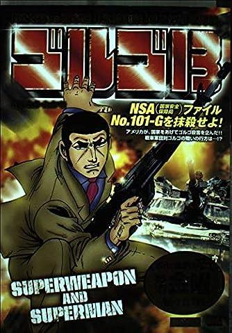 ゴルゴ13 Superweapon and (My first big)