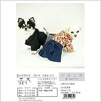 犬服工房 袴 ecoタイプ 小型犬 SS+&S&SM&M