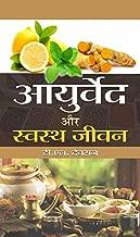 Ayurveda Aur Swastha Jeevan (Hindi Edition)