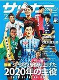 """""""サッカーマガジン2021年2月号"""