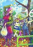 おくさん 16 (16巻) (ヤングキングコミックス)