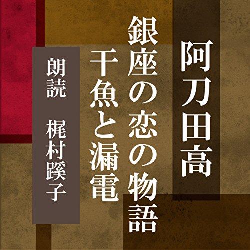 『銀座の恋の物語/干魚と漏電』のカバーアート