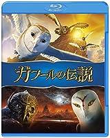 ガフールの伝説 [Blu-ray]