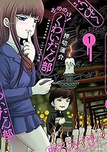おののけ! くわいだん部 (1) (単行本コミックス)