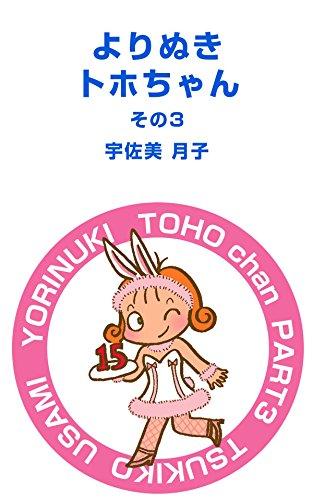 Yorinuki TOHO_chan Part3 Yorinuki TOHO_chan Part3 (Japanese Edition)