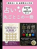 占い大全(12星座占い大事典 12冊セット&血液型大事典 4冊セット) (SMART BOOK)