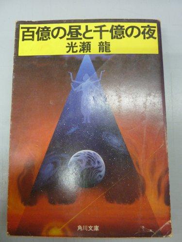 百億の昼と千億の夜 (1980年) (角川文庫)の詳細を見る