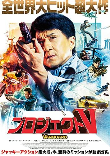 プロジェクトVスペシャルエディション(数量限定生産)Blu-ray