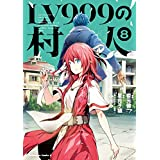 LV999の村人(8) (角川コミックス・エース)