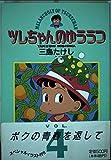ツレちゃんのゆううつ 4 (ヤングジャンプコミックス ワイド版)