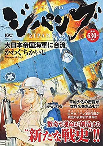 ジパング 大日本帝国海軍に合流 アンコール刊行 (講談社プラチナコミックス)