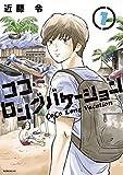 ココ・ロングバケーション(1) (コミックDAYSコミックス)
