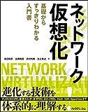 ネットワーク仮想化~基礎からすっきりわかる入門書~