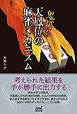 鬼打ち天鳳位の麻雀メカニズム (マイナビ麻雀BOOKS)