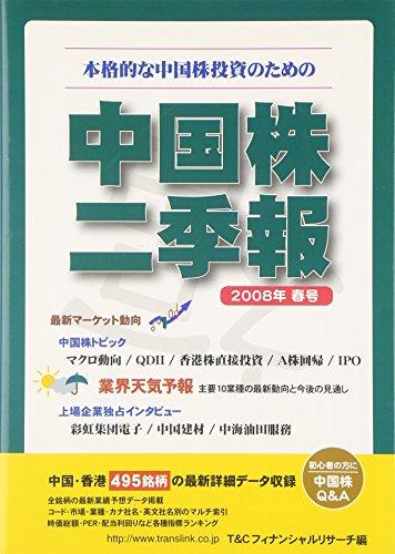 中国株二季報2008年春号