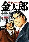 サラリーマン金太郎【分冊版】 149