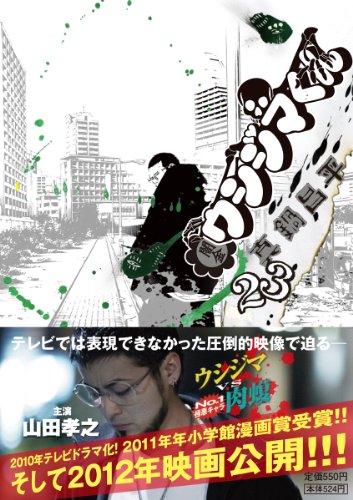 闇金ウシジマくん (23) (ビッグコミックス)