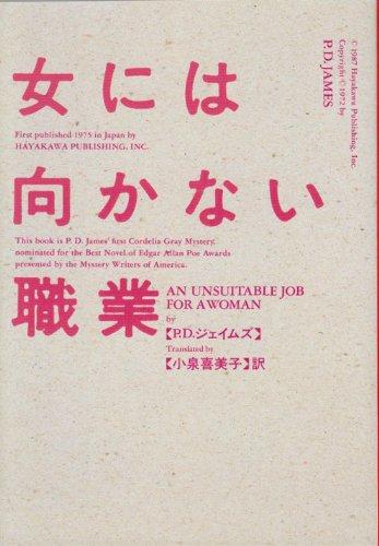 女には向かない職業 (ハヤカワ・ミステリ文庫)