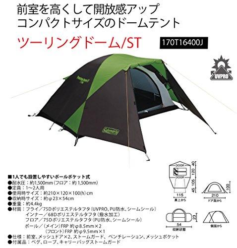 コールマンColeman一人用テントツーリングドーム/ST170T16400J