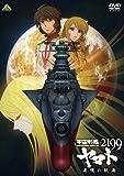 宇宙戦艦ヤマト2199 追憶の航海[DVD]