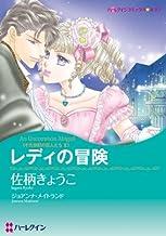 レディの冒険 十九世紀の恋人たち (ハーレクインコミックス)